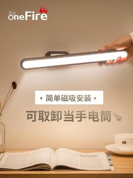 酷斃LED小臺燈USB充電護眼書桌大學生寢室宿舍神器長條燈管吸附式 南風小鋪