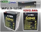 ✚久大電池❚ LONG 廣隆電池 WP2.9-12 TR 同 PE12V2.7 擴音喇叭電池 擴音器電池 擴音機電池