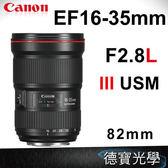 Canon EF 16-35mm F2.8L III USM 買再送Marumi 偏光鏡 三代 總代理公司貨 登錄送11000郵政禮券