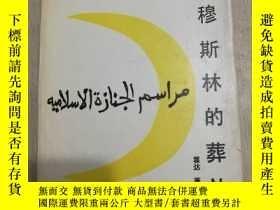 二手書博民逛書店罕見穆斯林的葬禮(精裝本,91年2印)書皮是後配的18060 霍