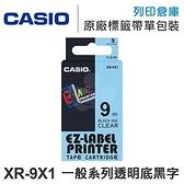 CASIO XR-9X1 一般系列透明底黑字標籤帶(寬度9mm) /適用 CASIO KL-170/KL-170 Plus/KL-60/KL-G2TC/KL-P350W
