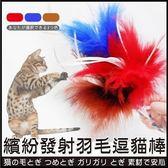 《48HR快速出貨》*KING*寵喵樂《繽紛羽毛逗貓棒》貓玩具/貓咪玩具