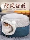 貓窩貓睡袋保暖封閉式貓咪用品 可拆洗網紅貓咪房子貓屋床墊子免運 青山市集
