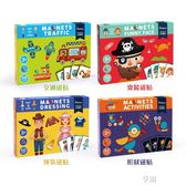 益智玩具 兒童拼圖寶寶益智拼裝玩具2-6歲幼兒園平圖磁力拼圖 享購