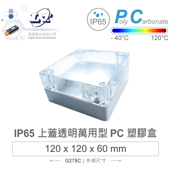 『堃邑Oget』Gainta G278C 120 x 120 x 60mm 萬用型 IP65 防塵防水 PC 塑膠盒 淺灰 透明上蓋  台灣製造