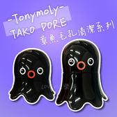 代購 韓國 Tonymoly TAKO PORE 章魚毛孔清潔系列 (泡泡清潔泥膜65g/毛孔控油霜50ml) 保養 黑頭 控油