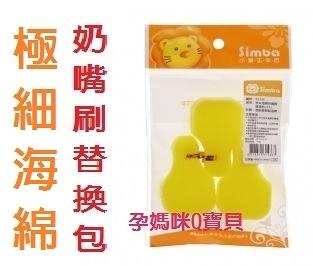 台灣製小獅王辛巴極細海綿旋轉奶嘴刷替換刷頭(極細海綿奶嘴刷替換包-3入)~不易滋生細菌S1436