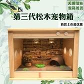 陸龜箱寵物飼養箱升級鬆木寵物箱 蜥蜴蜘蛛刺猬保溫箱平頂款新品