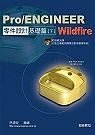 二手書博民逛書店《PRO/ENGINEER WILDFIRE零件設計基礎篇 下》