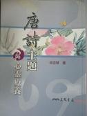 【書寶二手書T6/文學_OEJ】唐詩主題與心靈療養_候迺慧