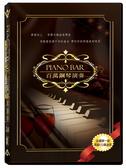 【停看聽音響唱片】【CD】PIANO-BAR百萬鋼琴演奏1-5