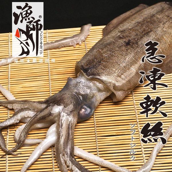 極鮮活凍霸王 軟絲 ( 550g_一公斤±10% )【漁師】