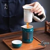 器氏小蠻腰陶瓷旅行茶具套裝戶外便攜茶水分離快客杯一壺三杯【邻家小鎮】