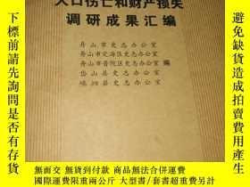二手書博民逛書店舟山市抗戰時期人口傷亡和財產損失調研成果彙編罕見Y170995