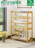 鞋架簡易家用防塵經濟型省空間宿舍門口鞋櫃簡約現代多層架子【完美3c館】