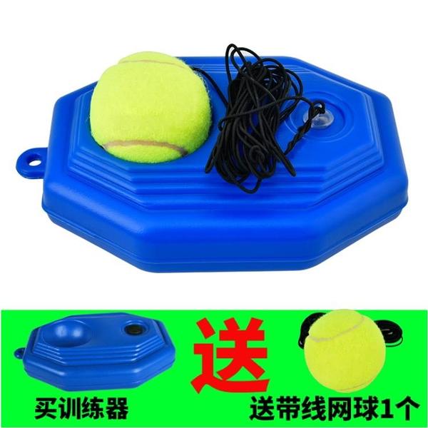 whizz偉強網球訓練器 練習器網球拍底座 和帶線網球一起用