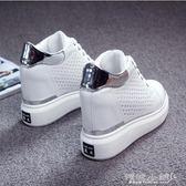 增高鞋 內增高透氣小白鞋女超高跟休閒鞋厚底白色單鞋潮 傾城小鋪