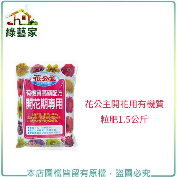 【綠藝家002-A22】 花公主開花用有機質粒肥1.5公斤/袋