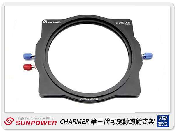 SUNPOWER CHARMER 第三代 可旋轉 濾鏡支架 方型支架 濾鏡架 方鏡支架(公司貨)