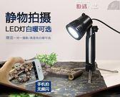 攝影燈 LED補光射燈小商品拍照靜物台影室燈文玩蜜蠟化妝品攝影台燈 數碼人生