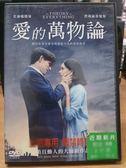 挖寶二手片-J10-077-正版DVD*電影【愛的萬物論】-艾迪瑞德曼