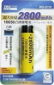18650充電池-2800MAH / 凸頭 --1入