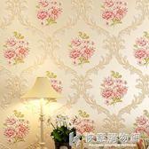 壁貼壁紙3D田園歐式無紡布牆紙溫馨浪漫臥室客餐廳床頭電視背景牆 NMS快意購物網
