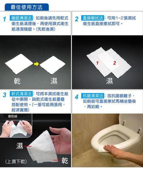 (買一送一)拭拭樂濕拭衛生紙 20抽 *維康