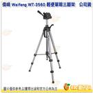 偉峰 Weifeng WT-3560 輕便單眼三腳架 公司貨 鋁合金三腳架 附腳架袋 單眼 微單