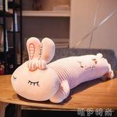 玩偶 趴趴兔子抱枕睡覺午睡枕頭毛絨公仔玩具女生可愛玩偶枕頭靠墊夏季 JD 唯伊時尚
