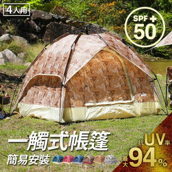 戶外系列 一觸式帳棚露營帳篷-沙漠迷彩 / 日本品牌 / H&D東稻家居