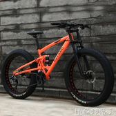 幽馬雪地車4.0超寬大輪胎山地自行車男女式學生速降變速越野沙灘 igo 全館免運