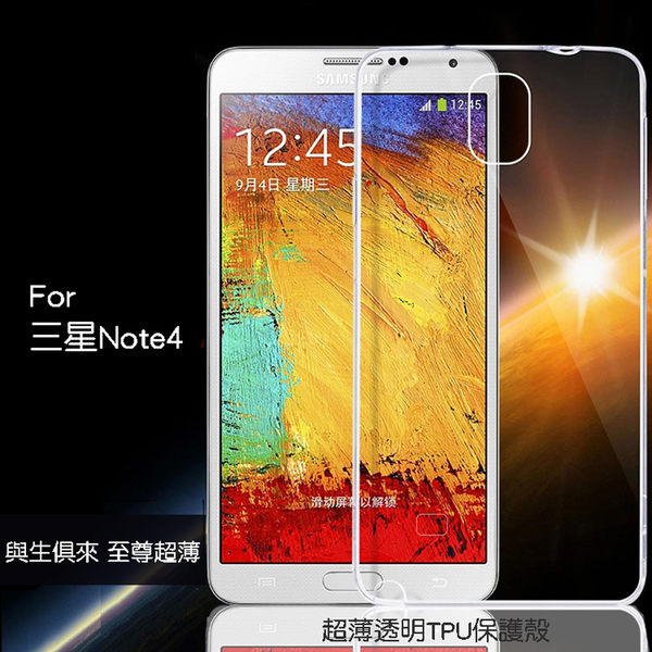 【Aguchi 亞古奇】Samsung 三星Galaxy Note4 超薄TPU透明軟式手機殼/保護套 360度全包邊 全方位保護