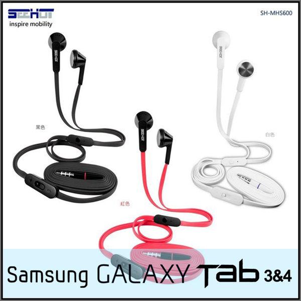 ◆嘻哈部落 SH-MHS600 通用型 立體聲有線耳機/麥克風/SAMSUNG Galaxy Tab 3 7吋 P3200/8吋 T3110/Lite T110/T111
