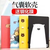 保護套-ipad保護套 9.7英寸超薄ipadair2可愛air1蘋果平板電腦ipad5-奇幻樂園
