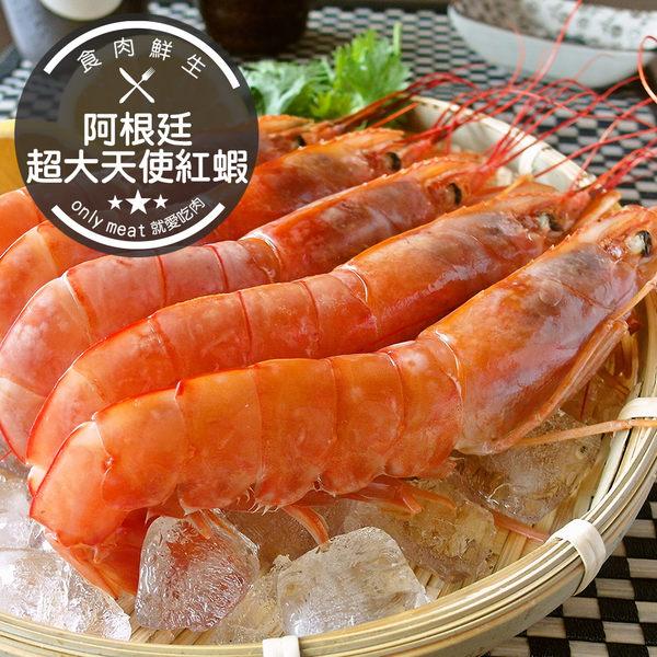 阿根廷超大尾天使紅蝦(600g±10%/包)(10隻入)(食肉鮮生)