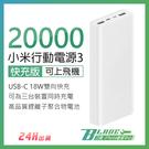 【刀鋒】小米20000mAh行動電源3 ...