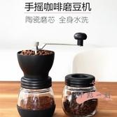 咖啡機 手動咖啡豆研磨機 手搖磨豆機家用小型水洗陶瓷磨芯手工粉碎器 LW1664