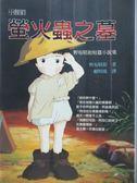 【書寶二手書T8/一般小說_ODR】螢火蟲之墓_賴明珠