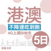 香港 澳門 5日 不限流量不降速 4G上網 吃到飽上網SIM卡