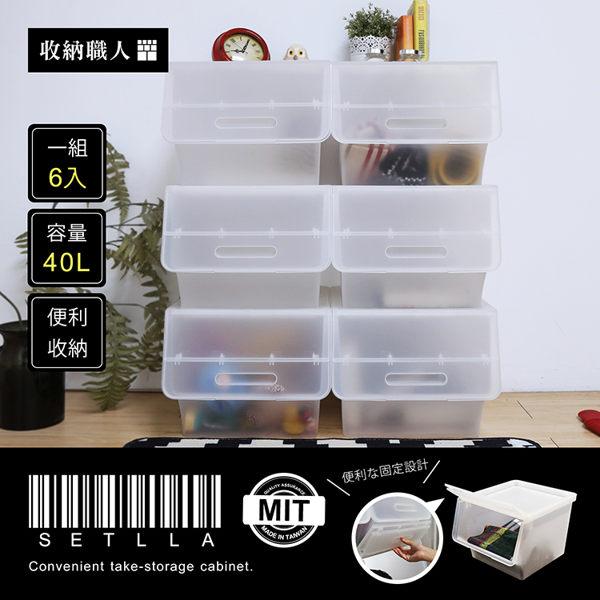 【收納職人】Stella史特拉兩段式掀蓋直取式收納櫃(霧面/六入)/H&D東稻家居
