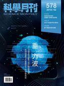 科學月刊 2月號/2018 第578期