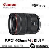 Canon RF 24-105mm f/4L IS USM 全片幅旅遊鏡頭 5級IS for EOS R / RP【公司貨】