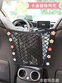 汽車座椅間儲物網兜創意車載中間擋網收納袋隔離彈力網車內置物袋 米家