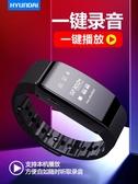現代K702新款錄音筆 手環便攜式 專業 智能聲控高清遠距降噪學生大容量 星河光年DF