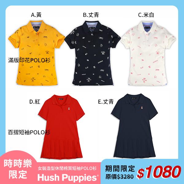[時時樂限定] Hush Puppies 女裝造型休閒棉質短袖POLO衫 兩款任選