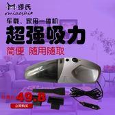 有線車載繆氏吸塵器干濕兩用吸水超強吸力王5KPa  無線充電吸塵器 衣櫥秘密