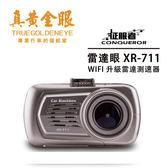 【真黃金眼】征服者『雷達眼 XR-711 單主機  』GPS測速器+流動式雷達+行車記錄器 車道偏移