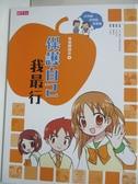 【書寶二手書T1/少年童書_EEP】保護自己我最行_日本WILL兒童智育研究所