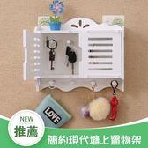 店長推薦▶簡約現代墻上置物架掛鉤免打孔客廳裝飾架墻壁掛鑰匙收納盒整理箱